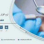 نرم افزار مطب و کلینیک دندانپزشکی