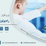 نرم افزارتخصصی مراکز رادیولوژی و عکسبرداری
