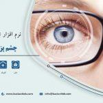 نرم افزار چشم پزشکی