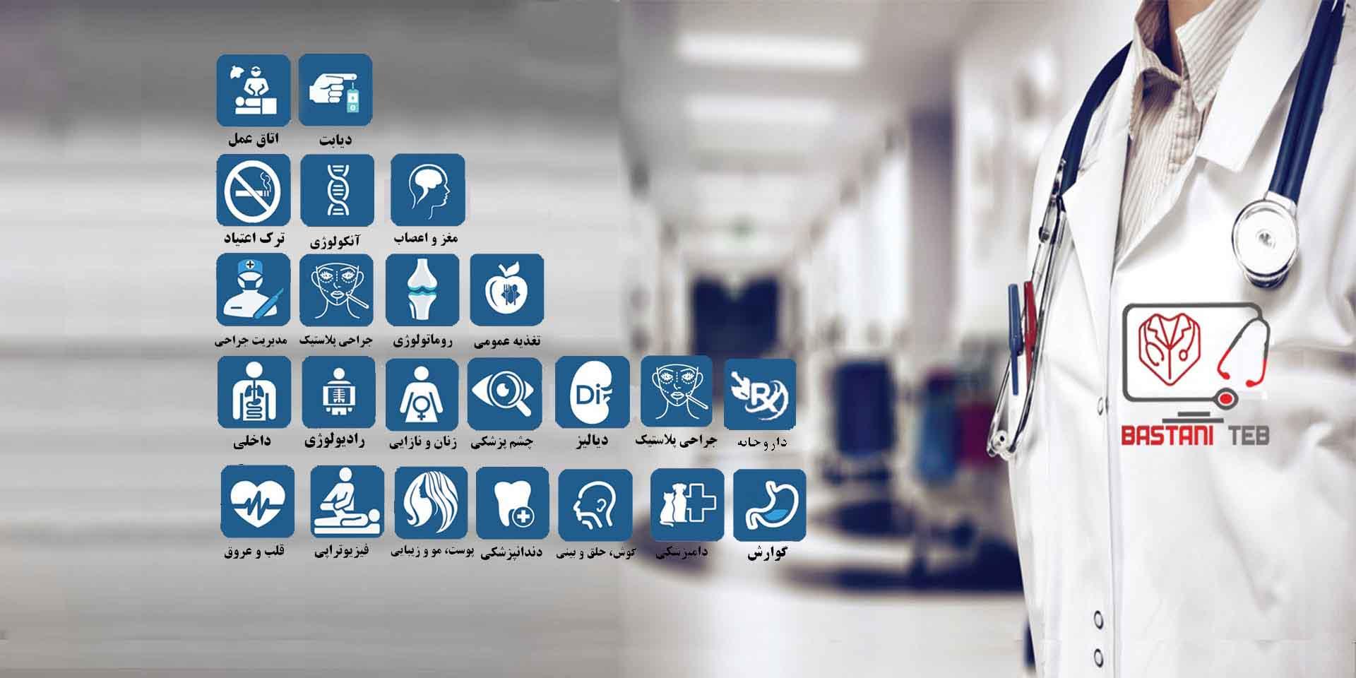 نرم افزار تخصصی پزشکی و درمانی
