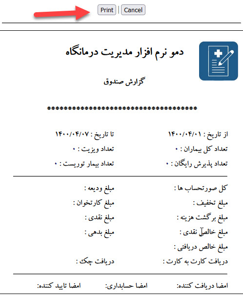گزارش آماری صندوق