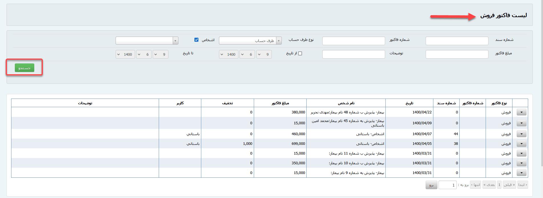 صفحه لیست فروش